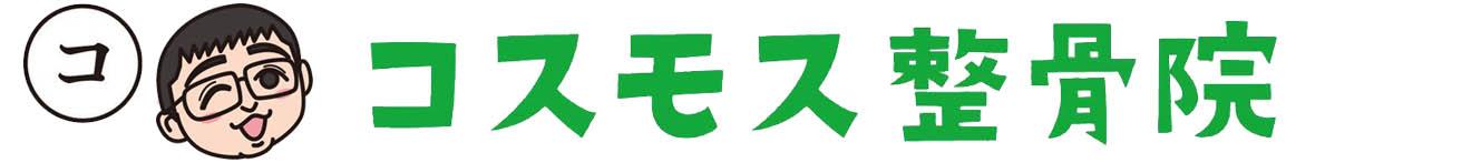 筑紫野市・朝倉街道[コスモス整骨院]