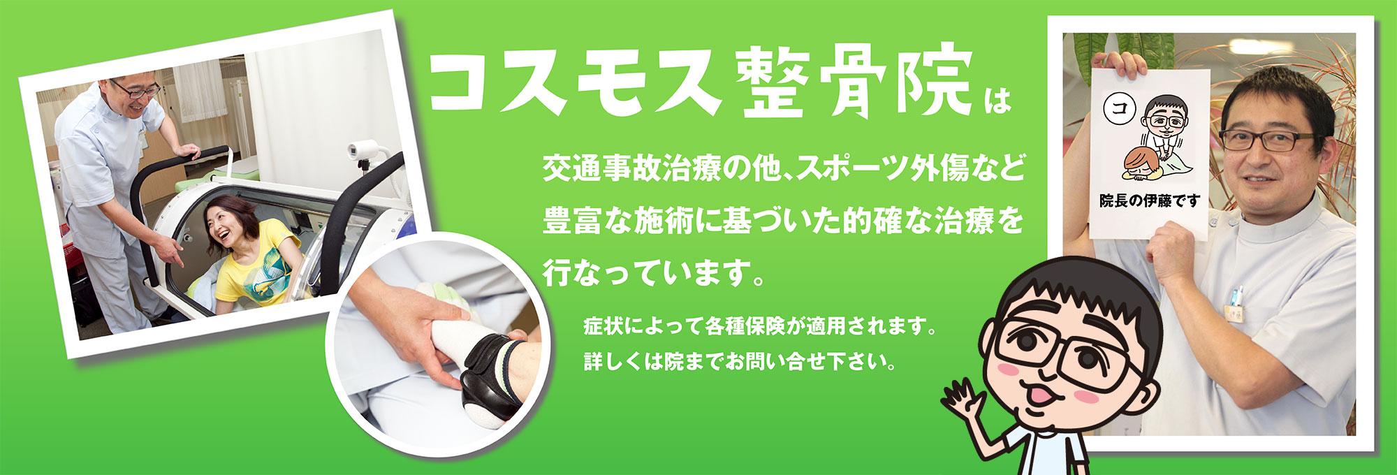 コスモス整骨院は西鉄朝倉街道駅直結!徒歩3秒